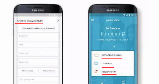 Приложение Ревоплюс для смартфонов на Android и iPhone