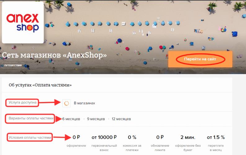 Оплата частями в магазинах-партнерах «Рево»