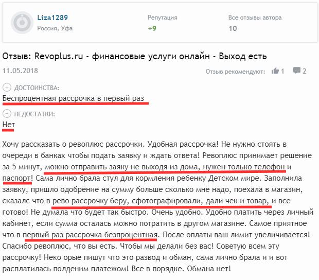 Положительный отзыв о кредитах «Рево Плюс»