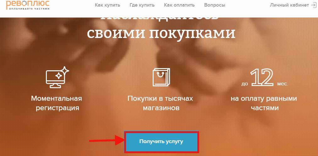 Регистрация Рево