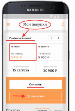 Настройка графика платежей онлайн